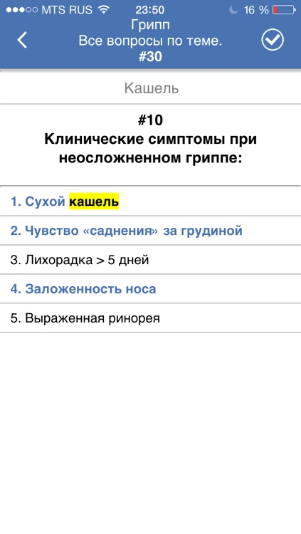 Тесты ПМГМУ screenshot-4