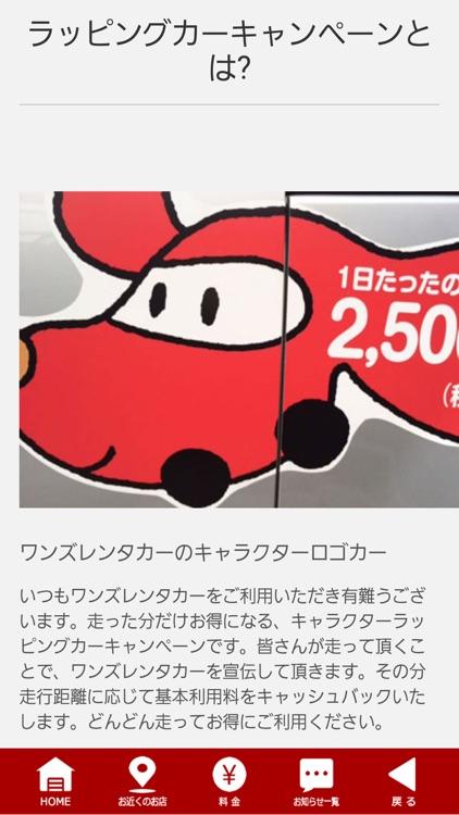 国内旅行の格安レンタカーはワンズレンタカー screenshot-3