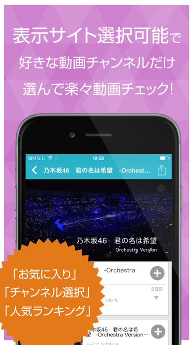 動画まとめアプリ for 乃木坂46のおすすめ画像2