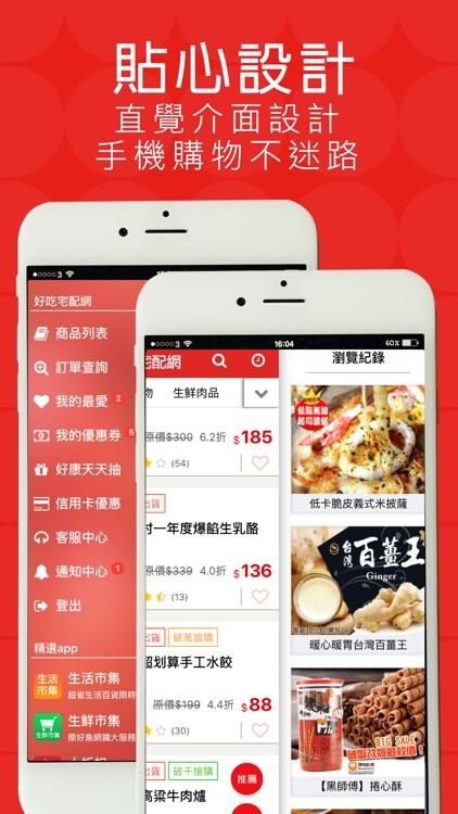 好吃市集 screenshot-3
