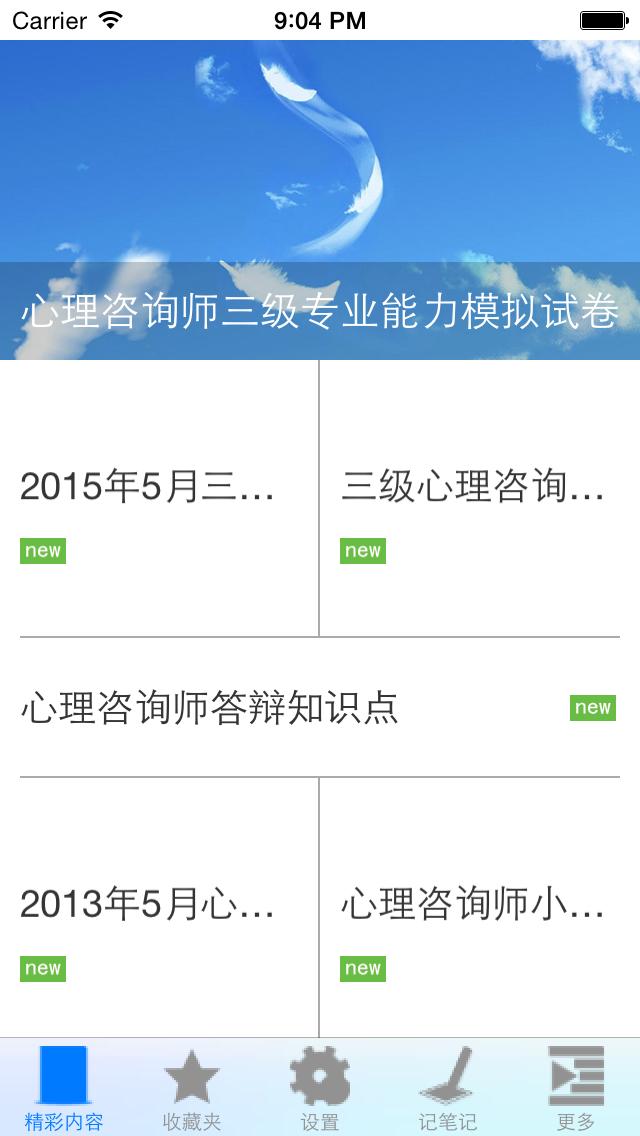 Screenshot #3 pour 国家三级心理咨询师考试题库