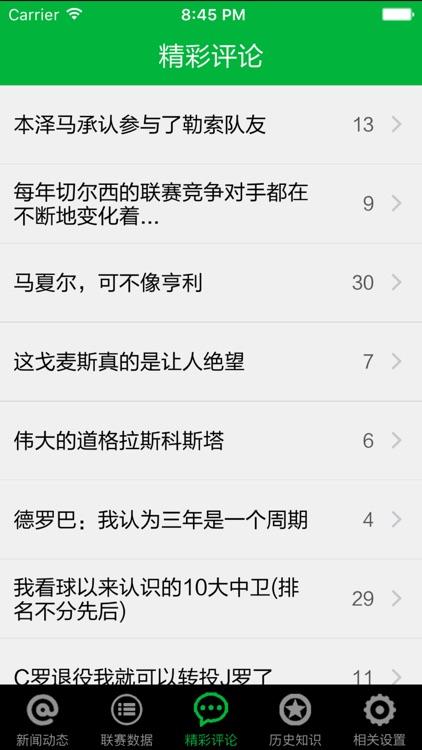 足球新闻-球迷必备App screenshot-3