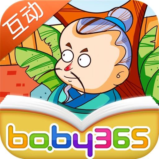 一夜写成《千字文》-有声绘本-baby365