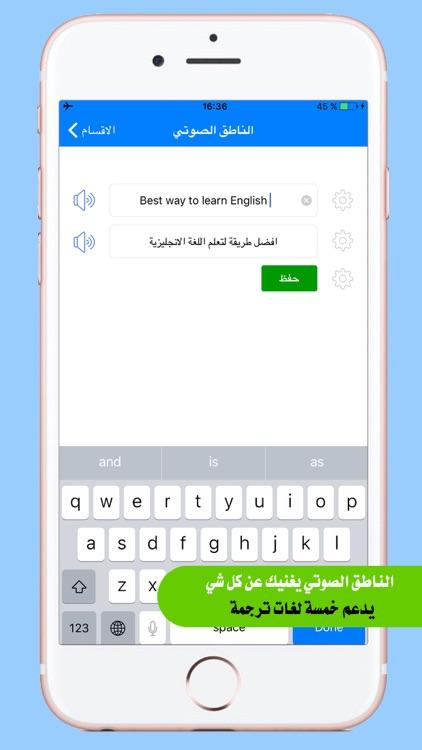 تعلم اللغة الانجليزية - اساسيات اللغة الانجليزية screenshot-4