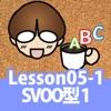 誰でもわかるTOEIC(R) TEST 英文法編 Lesson05 (Topic1:SVOO型の構成と例文)