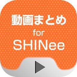 動画まとめアプリ for SHINee