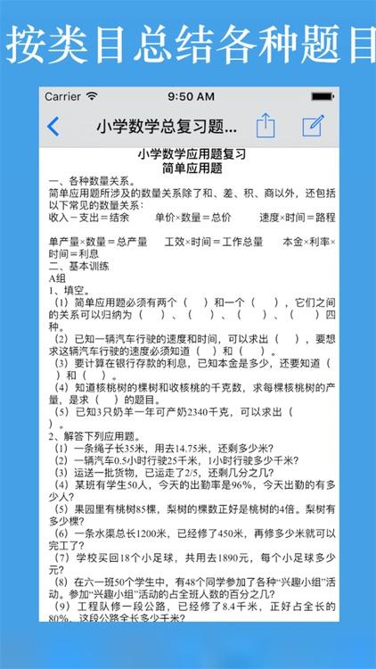 题库大全-小学数学题库 screenshot-4