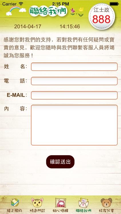 國耀中醫診所 screenshot-4