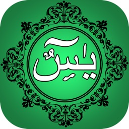 Surah Yaseen - With Mp3 Audio And Different Language Translation