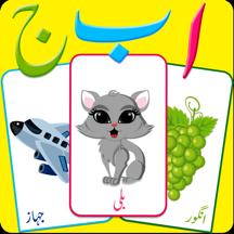 乌尔都语抽认卡儿童学习 - 早教游戏为幼儿