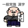【一般常識】就職試験に出やすい漢字読み方3...