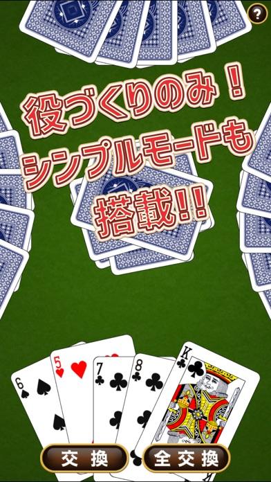 ポーカー plus - 窓用