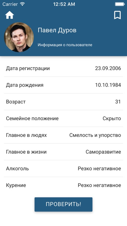 Spy for VKontakte (VK) screenshot-2