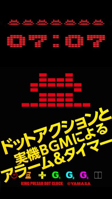 パチスロキングパルサー~DOT PULSAR~【ドットクロック】のおすすめ画像3