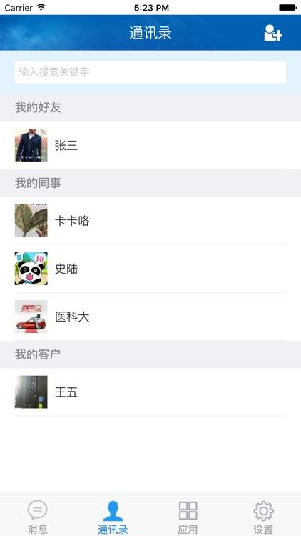 国资OA screenshot-3