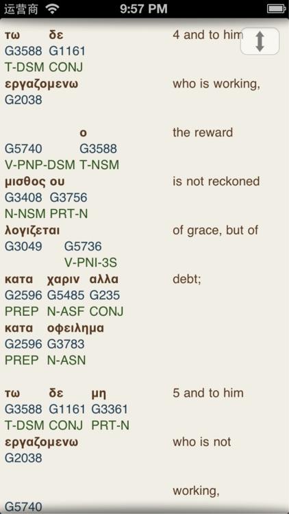 Greek Interlinear Holy Bible screenshot-4