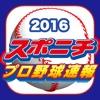スポニチプロ野球速報2016
