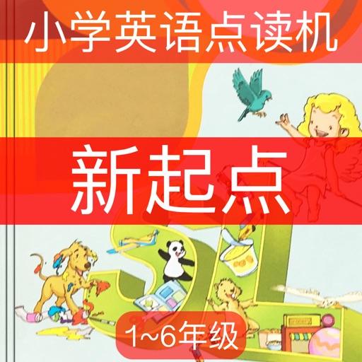 小学英语点读机-人教版新起点12册包括一二三四五六年级上下册-读书派出品