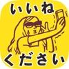 新人OLミユキのSNSデビュー