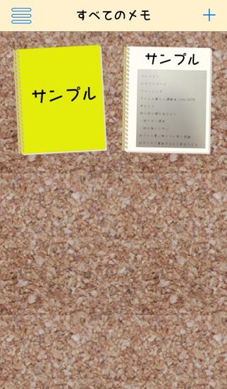 手書きのメモがすぐに買い物リストに-手書き!メモ帳のスクリーンショット4