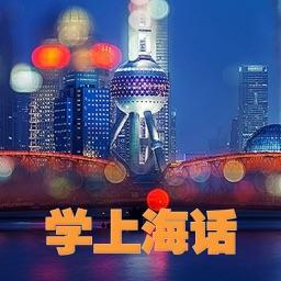 上海话学习速成宝典 - 上海方言学习词典