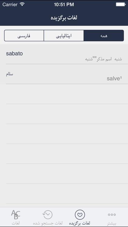 Hooshyar Italy - Persian Dictionary screenshot-3