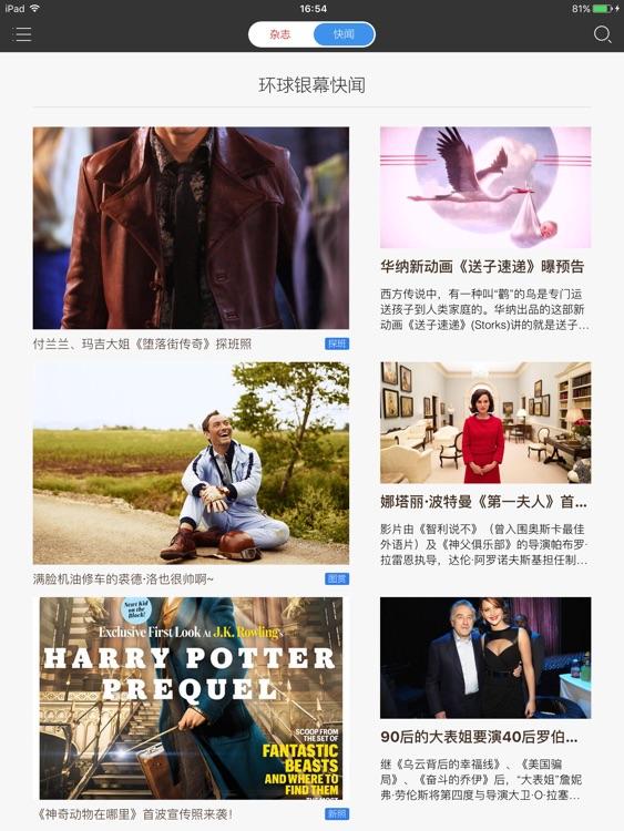 环球银幕杂志 screenshot-4