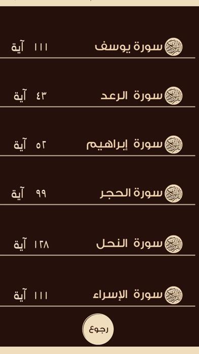 سورة يوسف الى سورة الإسراء ـ السنيدي للوازم الرحلاتلقطة شاشة2