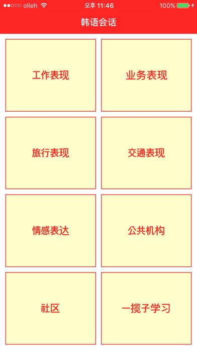 语音支持韩语会话学习のおすすめ画像2