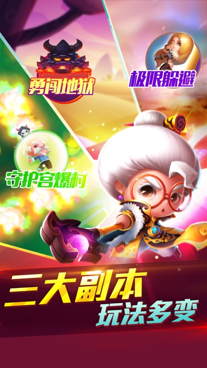 宫爆:老奶奶家族篇2(首款闪避动作手游) screenshot-3