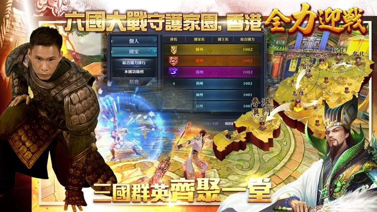 Efun-六龍御天-港澳版 screenshot-3