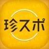 珍スポ~懐かしの昭和に誘う、写真投稿・共有アプリ~