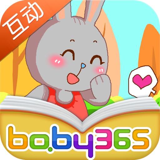 穿红裙子的小兔子-有声绘本-baby365