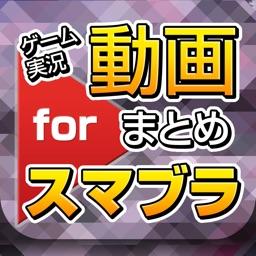 ゲーム実況動画まとめ for スマブラ(スマッシュブラザーズ)