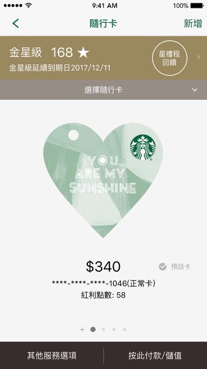 Starbucks TW screenshot-3
