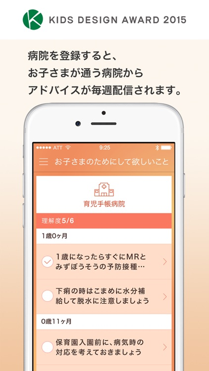 育児手帳 - 3才までの子育て・赤ちゃんの成長を学べるアプリ screenshot-3