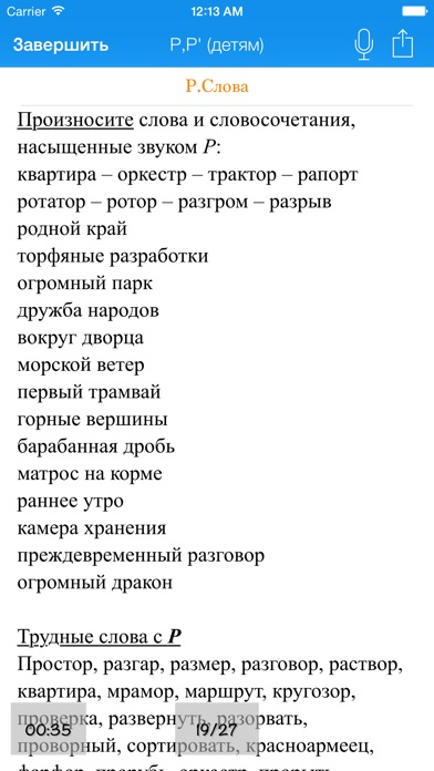 Искусство Оратора Скриншоты7