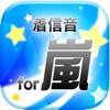 着信音for嵐・通知音・アラームの簡単検索アプリ - iPhoneアプリ