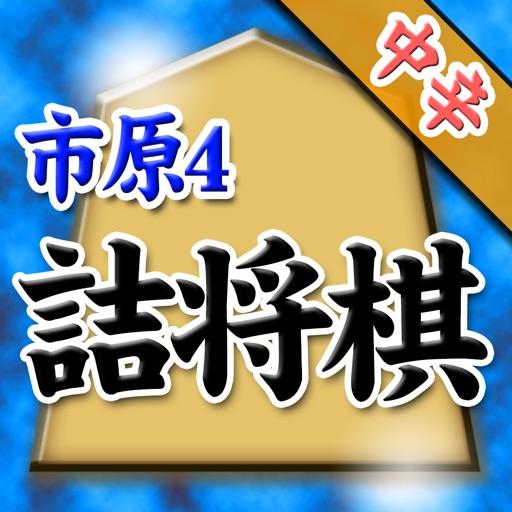 市原誠の詰将棋4