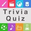 トリビアクイズ - 良い答え、新しい楽しいパズルを推測します!