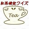 紅茶検定クイズ