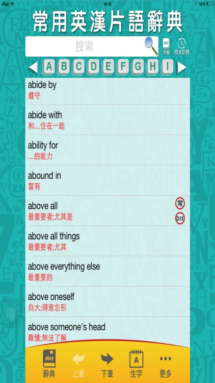 快譯通英漢片語辭典
