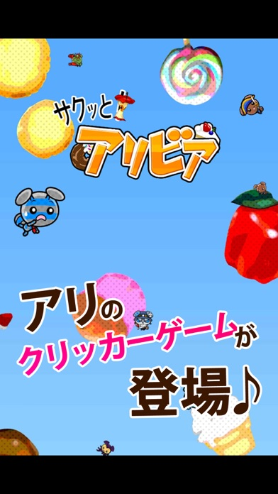 放置系お菓子クリッカー 【サクっと!アリビア】紹介画像1