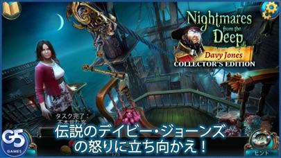 Nightmares from the Deep™: デイビー・ジョーンズ コレクターズ・エディションのスクリーンショット1