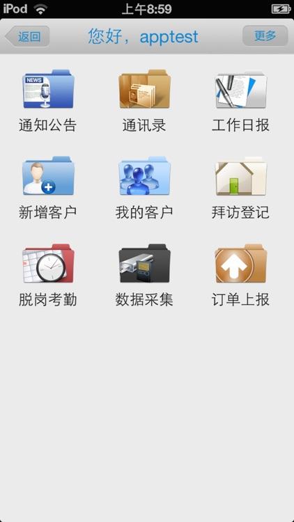移动外勤 screenshot-1