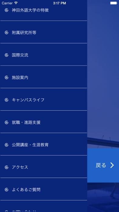 神田外語大学スマートフォンアプリのおすすめ画像2