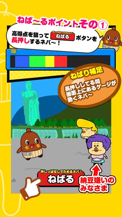 ねば~る君のねばれぇぇぇ!!のスクリーンショット3