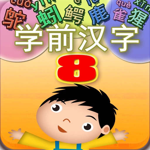 ABC Study Chinese in China About Animal by Moon Hung