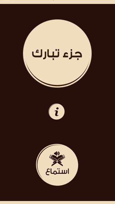 جزء تبارك ـ السنيدي للوازم الرحلاتلقطة شاشة1