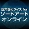 超穴埋めクイズ for ソードアート・オンライン(SAO)